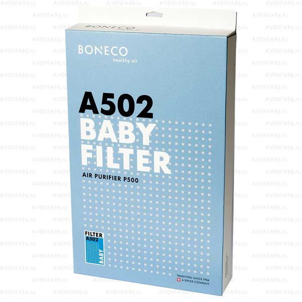 A502 - Фильтр BABY