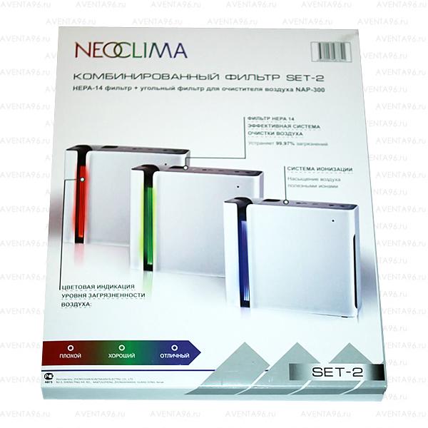 SET2 - Комбинированный фильтр (HEPA-фильтр + угольный) для NAP-300