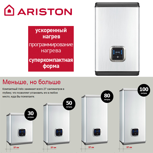 Накопительный водонагреватель Ariston