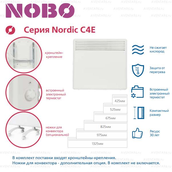 Конвектор NOBO Nordic C4E 15 мощность обогрева 15 кВт