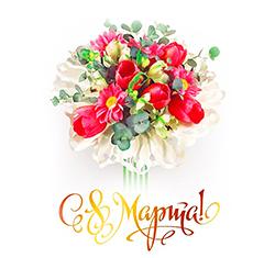 Интернет-магазин Aventa96.ru поздравляет милых женщин с праздником 8 Марта!