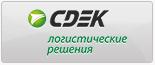 ТК СДЭК Екатеринбург